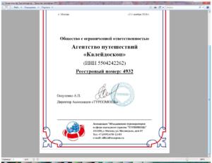 туристическое агентство омск рейтинг