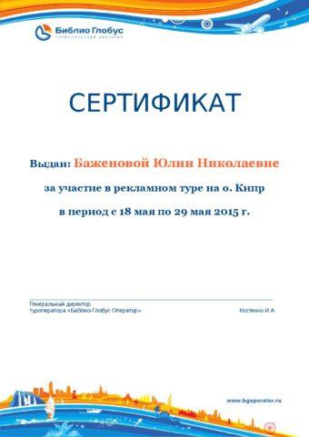 туристические агенства омск рейтинг