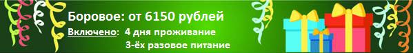Боровое 2016