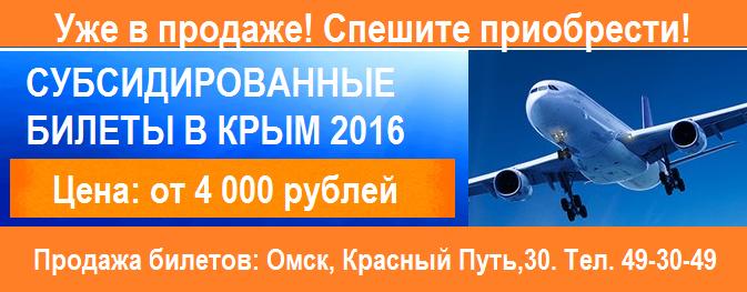 Субсидированные билеты в крым 2016