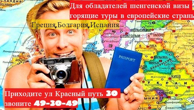 Горящие туры для обладателей шенгена, Горящие туры для обладателей шенгена сентябрь 2016, горящие туры в грецию с визой, горящие туры в испанию с визой, горящие туры в болгарию с визой, горящие туры с визой, горящие туры для обладателей шенгенских виз, горящие туры сентябрь с визой,  сентябрь горящие туры виза есть, есть виза горящие туры