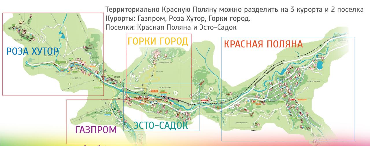 красная поляна карта курортов