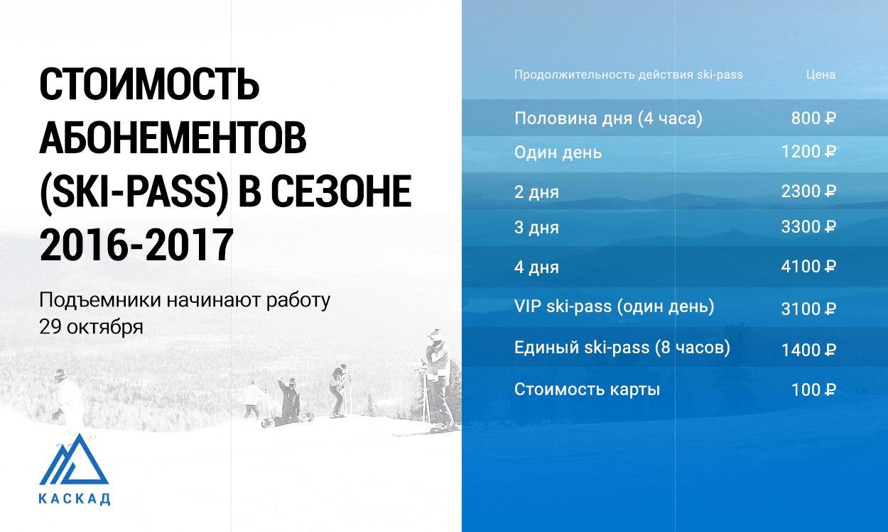шерегеш скипасс 2016-2017 стоимость
