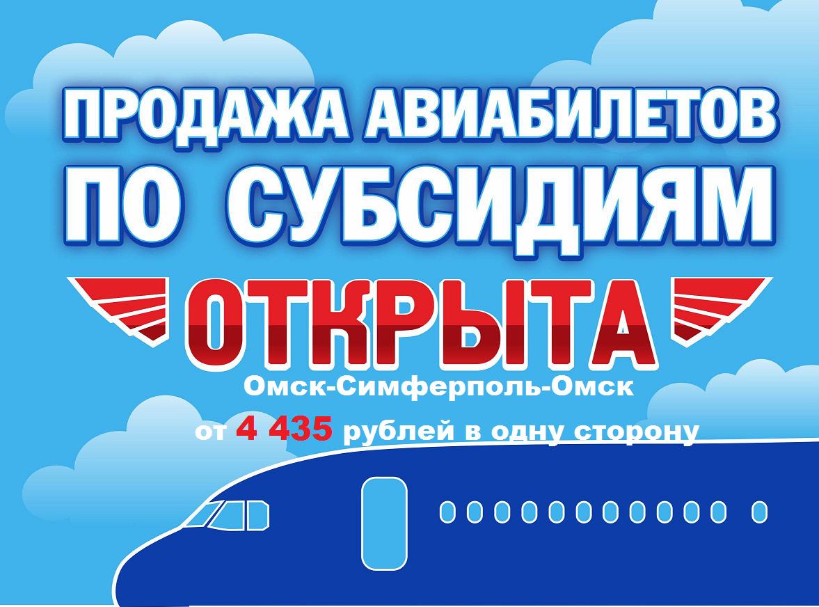 субсидированные билеты в крым 2017 из омска купить