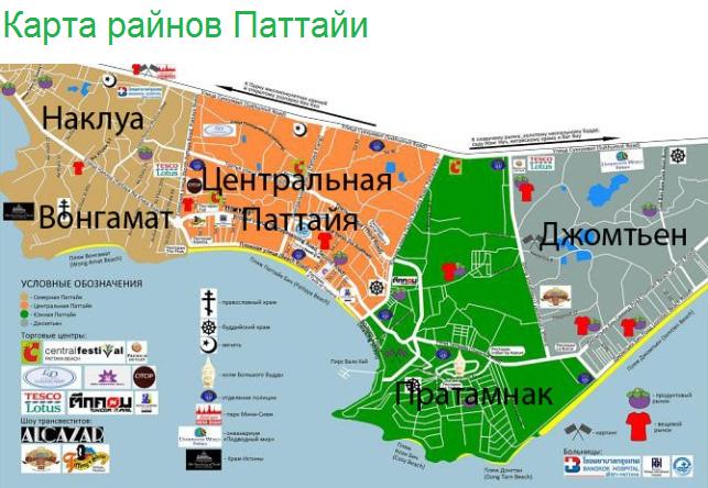 Паттайя район джомтьен