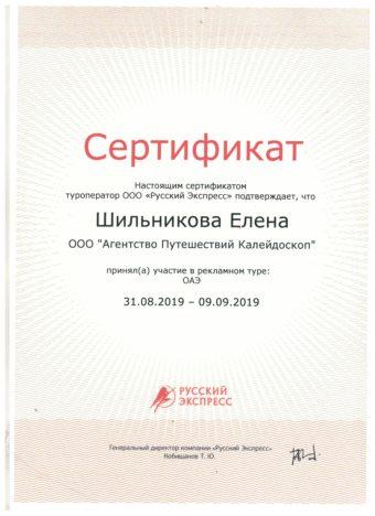 хорошие турагентства омск