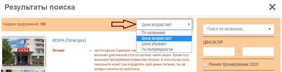 кмв санатории цены